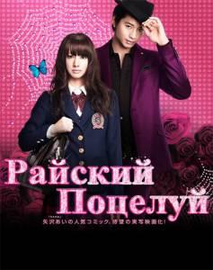 Райский поцелуй 2011