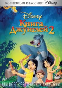 Книга джунглей2 2003