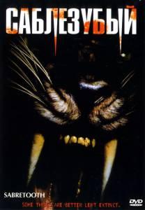 Саблезубый (ТВ) 2002