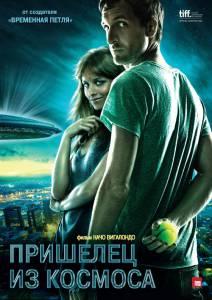 Пришелец из космоса 2011