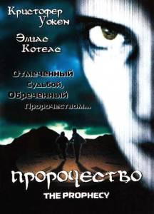 Пророчество 1995