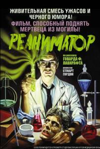 Реаниматор 1985