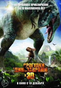 Прогулки с динозаврами 3D 2013