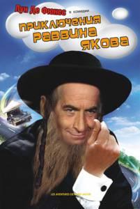 Приключения раввина Якова 1973