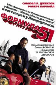 Формула 51 2001