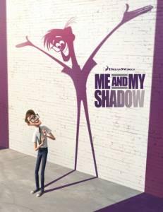 Я и моя тень 2015