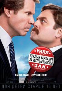 Грязная кампания за честные выборы 2012