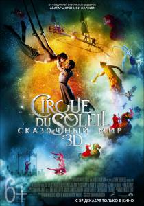 Cirque du Soleil: Сказочный мир 2012