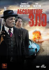 Абсолютное зло 2011