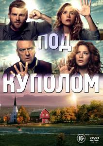 Под куполом (сериал 2013 – 2015) 2013 (3 сезона)