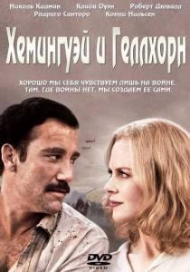 Хемингуэй и Геллхорн (ТВ) 2012