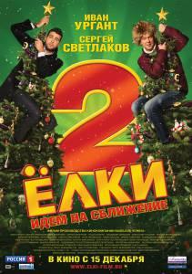 Ёлки2 2011