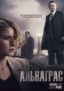 Алькатрас (сериал) 2011 (1 сезон)