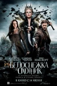Белоснежка и охотник 2012