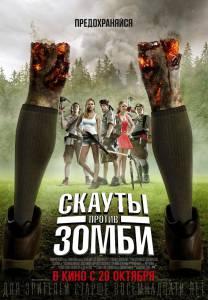 Скауты против зомби 2015