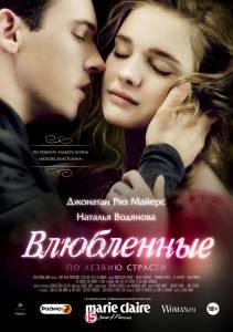 Влюбленные 2012