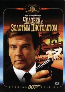 Человек с золотым пистолетом 1974