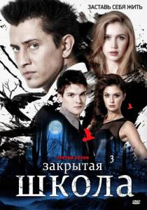 Закрытая школа  (сериал 2011 – 2012) 2011 (4 сезона)