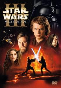 Звёздные войны: Эпизод 3 – Месть Ситхов 2005