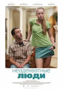 Неадекватные люди 2010