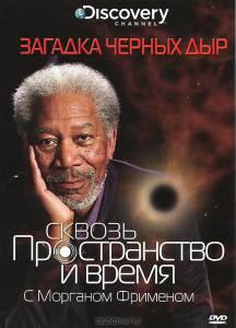 Discovery: Сквозь пространство и время с Морганом Фрименом (сериал 2010 – ...) 2010 (6 сезонов)