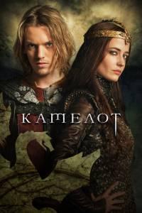 Камелот (сериал) 2011