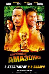 Сокровище Амазонки 2003