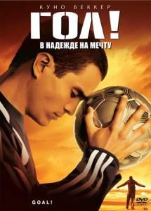 Гол! 2005