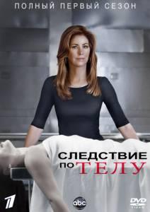 Следствие по телу (сериал 2011 – 2013) 2011 (3 сезона)