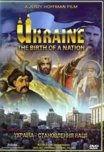 Украина. Рождение народа 2007