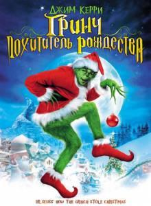 Гринч – похититель Рождества 2000