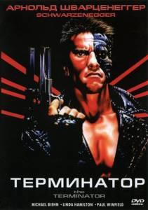 Терминатор 1984