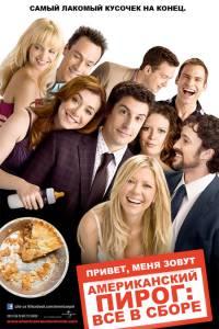 Американский пирог: Все в сборе 2012