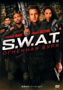 S.W.A.T.: Огненная буря (видео) 2010