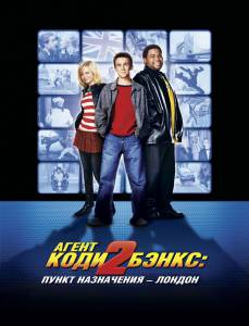 Агент Коди Бэнкс 2: Пункт назначения – Лондон 2004