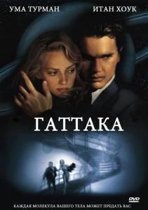 Гаттака 1997