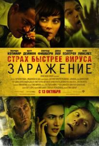 Заражение 2011