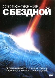 Столкновение с бездной 1998