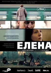Елена 2011