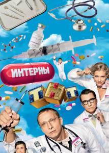 Интерны (сериал 2010 – ...) 2010 (4 сезона)