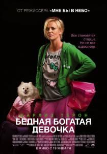 Бедная богатая девочка 2011