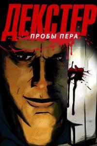 Декстер: Пробы пера (сериал 2009 – 2012) 2009 (3 сезона)