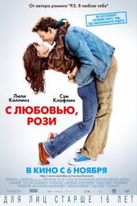 С любовью, Рози 2014