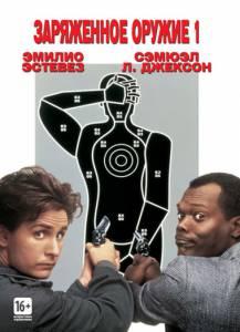 Заряженное оружие1 1993