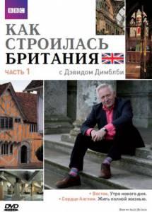 Как строилась Британия (сериал) 2007 (1 сезон)