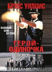 Герой-одиночка 1996