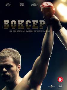 Боксер 2012