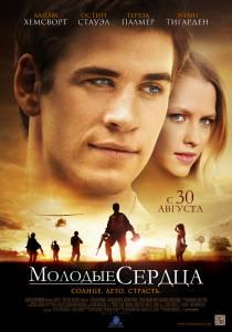 Молодые сердца 2012