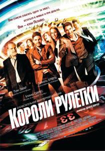 Короли рулетки 2012