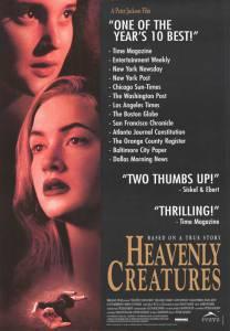 Небесные создания 1994